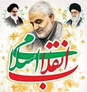 وحدت و لبیک به ولایت ناکامی دشمنان انقلاب اسلامی را رقم می زند