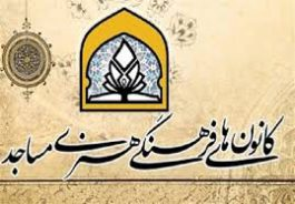 راهیابی ۳ کانون فرهنگی هنری رفسنجان به مرحله داوری طرح ملی ایران قوی
