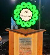 ورودی دانشگاه ولیعصر رفسنجان مزین به نام شهید بصیرزاده شد + عکس