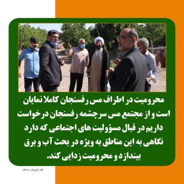 محرومیت نمایان روستاهای اطراف مجتمع مس سرچشمه رفسنجان/ مس در قبال مسؤولیت های اجتماعی خود محرومیتزدایی کند