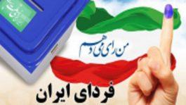 اصناف رفسنجان به پویش #من_رای_میدهم پیوستند