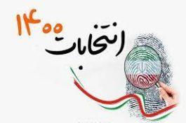 دعوت امام جمعه و فرماندار رفسنجان از مردم برای حضور حداکثری در انتخابات