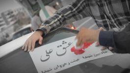 ایستگاه های صلواتی قربان تا غدیر در رفسنجان برپا شد + تصاویر