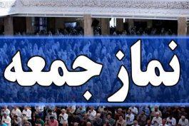 نمازجمعه این هفته در رفسنجان اقامه نمی شود