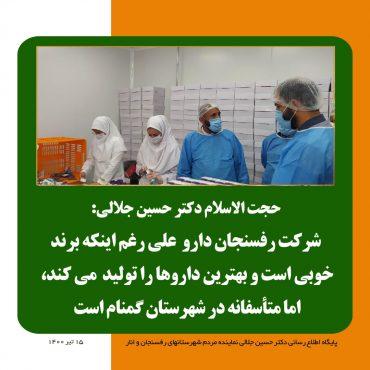 ضرورت حمایت مسوولان از شرکت رفسنجان دارو برای ادامه فعالیت