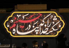 سیزدهمین شب شعر محرم در رفسنجان برگزار شد+ تصاویر