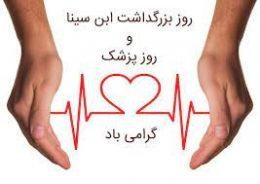 پیام تبریک امام جمعه و فرماندار رفسنجان به مناسبت روز پزشک