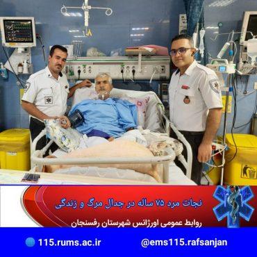 نجات جان مرد ۷۵ ساله رفسنجانی در جدال مرگ و زندگی