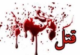 قتل دختر جوان افغان به دست پدرش در رفسنجان + عکس