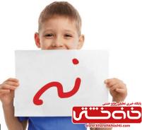 چگونه به کودکان و نوجوانان خود مهارت نه گفتن را آموزش دهیم؟