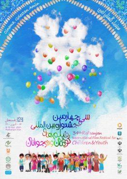آغاز اکران ۱۸ فیلم کودک و نوجوان از امروز در رفسنجان